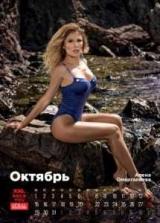 Алена Омаргалиева снялась для мужского календаря