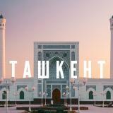 Ташкент – райская жемчужина восточного мира