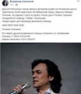В массовом ДТП погиб известный оперный певец, номинант на Гремми